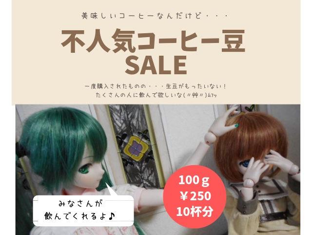 不人気コーヒー豆 SALE!