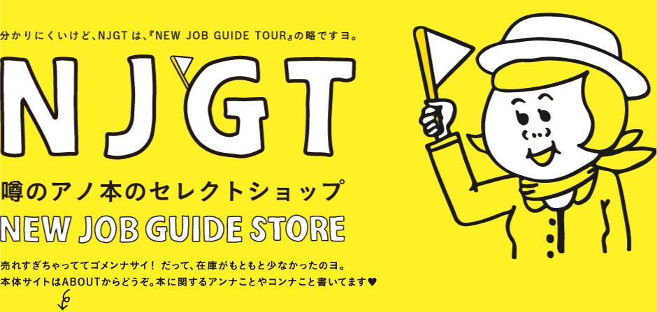 NEW JOB GUIDE STORE