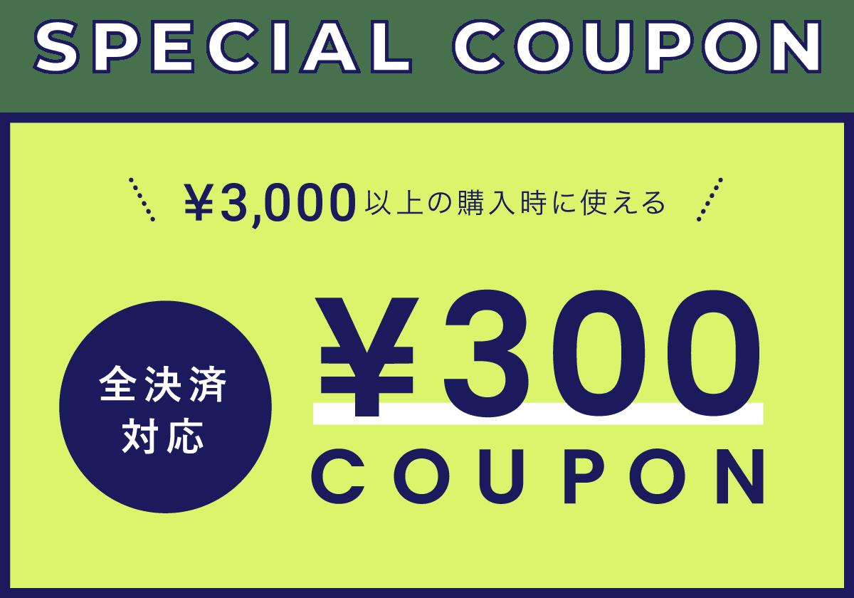 \300円OFFクーポン/