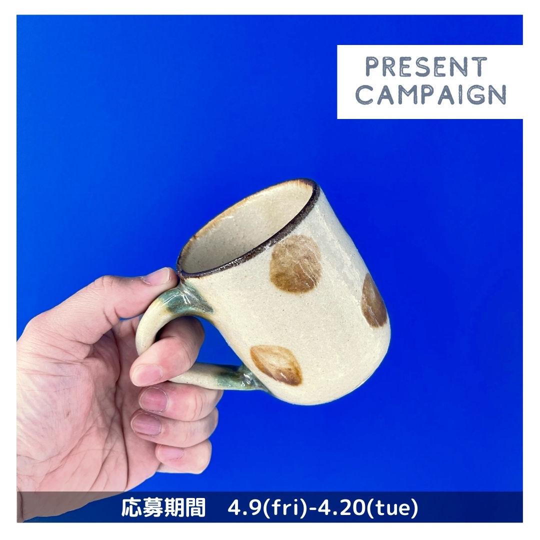 ☆北窯:マグカッププレゼント☆
