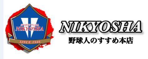 NIKYOSHA       野球人のすすめ本店