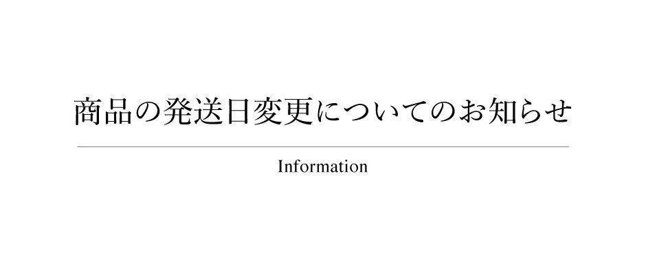 発送日変更についてのお知らせ