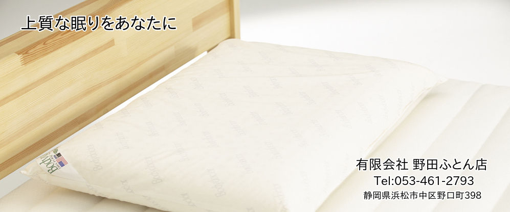 (有)野田ふとん店