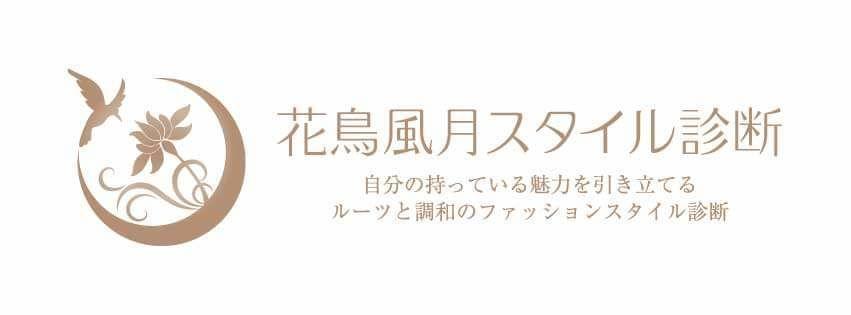 花鳥風月スタイル診断☆奈緒子のBeauty style