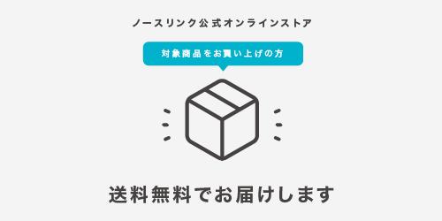 送料無料キャンペーンのお知らせ