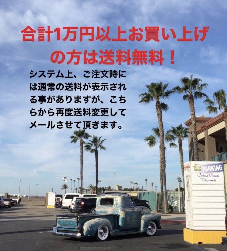 ご注文合計1万円以上送料無料!