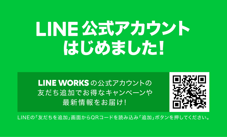 LINE@登録で最大20%割引