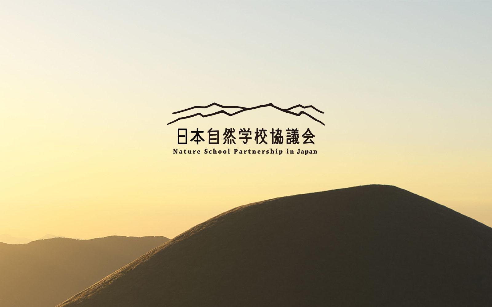 九州自然学校協議会ストア
