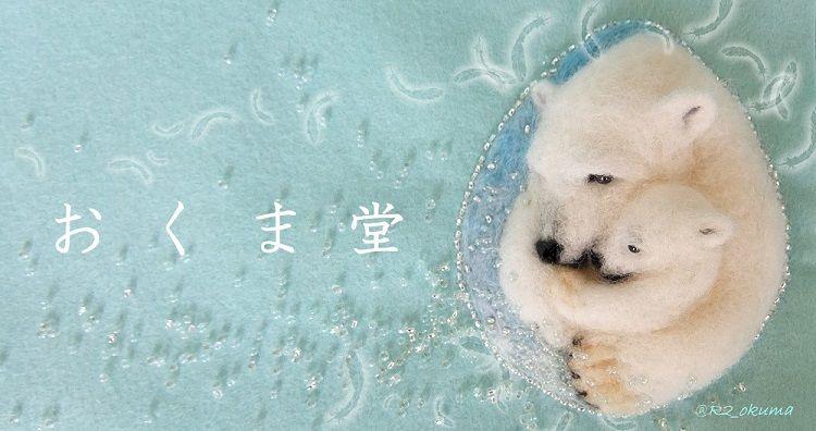 おくま堂 | ホッキョクグマ / 犬 など 羊毛フェルト 手作りもの 専門店