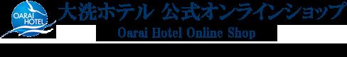 大洗ホテル 公式オンラインショップ