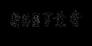 新井園万葉堂