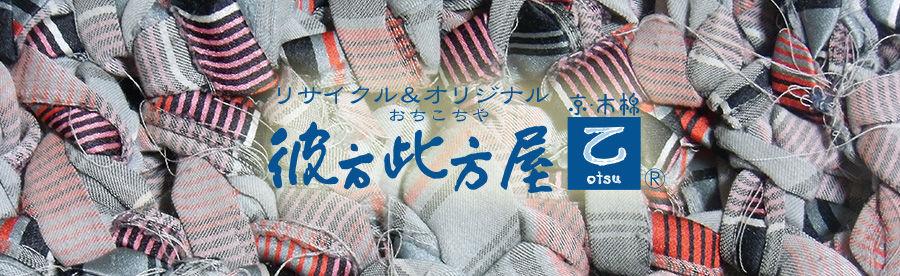 リサイクルとオリジナル着物【彼方此方屋】