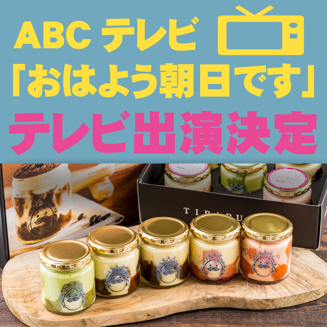 「ティラプリ」がTV出演決定!