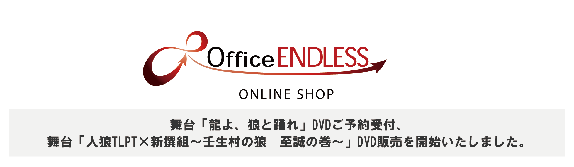 officeendlessshop