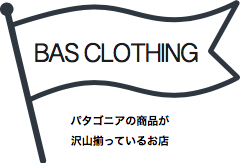 パタゴニア専門店 BAS CLOTHING