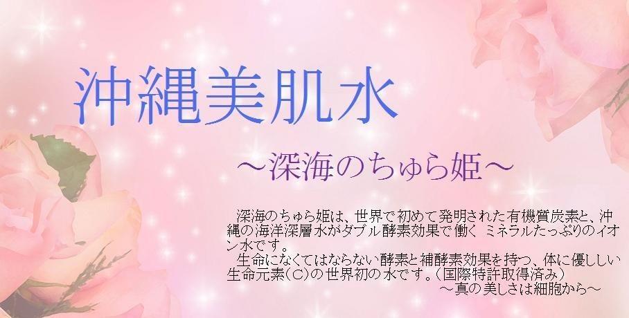 沖縄美肌水~深海のちゅら姫~