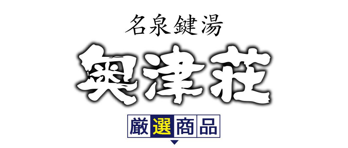 奥津荘オリジナルショップ