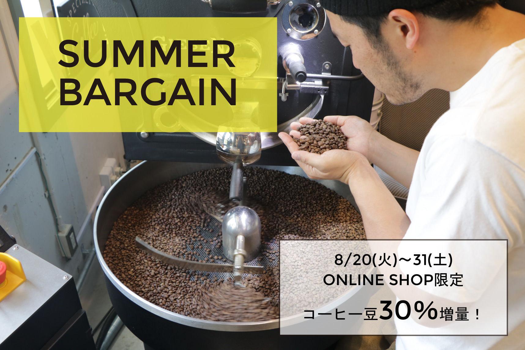 「コーヒー豆30%増量」