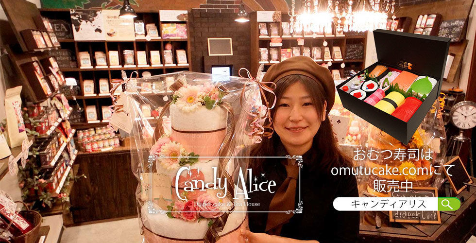 オムツケーキ専門店 Candy Alice