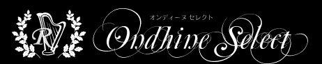 Ondine Select ~アンティーク雑貨の部屋~