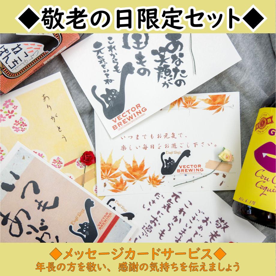 ★敬老の日限定セット★
