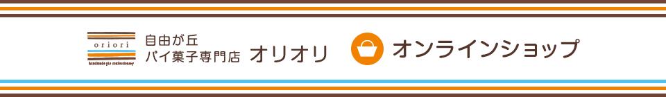 パイ菓子専門店オリオリ