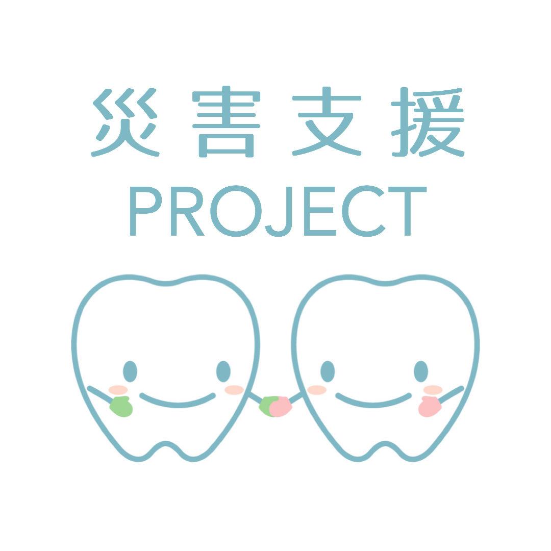 災害支援プロジェクト