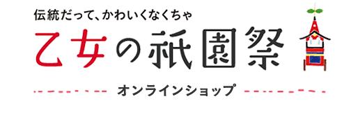 乙女の祇園祭 - オンラインショップ