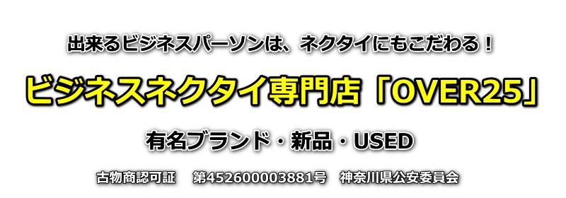 ネクタイで差をつけろ!ビジネスネクタイ専門店「OVER25」新品・USED・有名ブランド|@東京銀座横浜