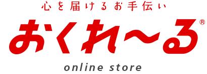 おくれ〜るオンラインストア