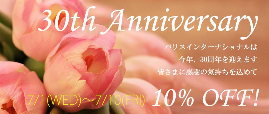 ☆30周年記念10%OFF☆