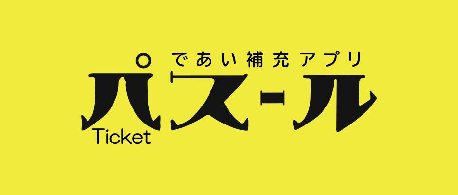 マッチング=会ってみる 恋愛婚活 であい補充 アプリ『パスール』チケット