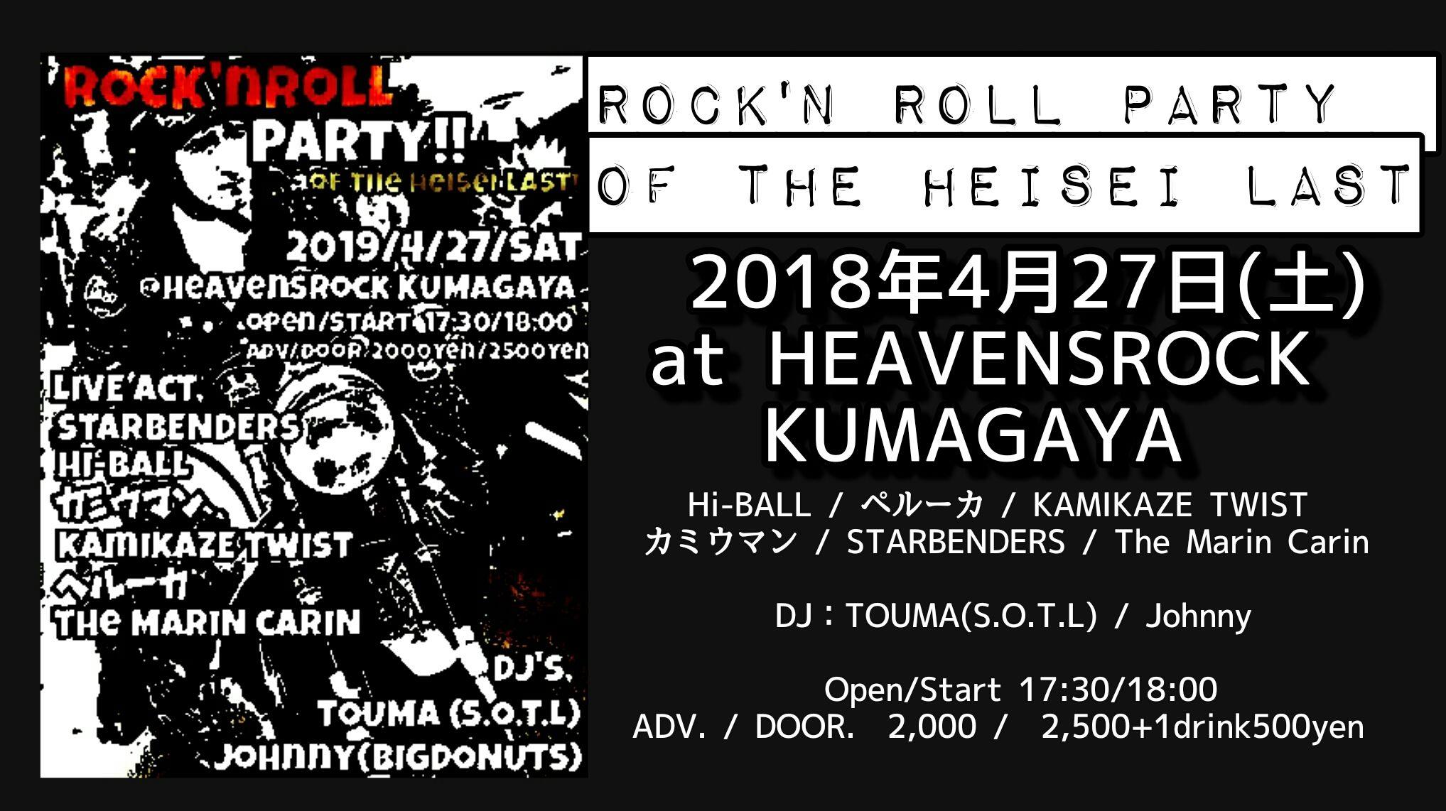 【 次のライブは4月27日 】