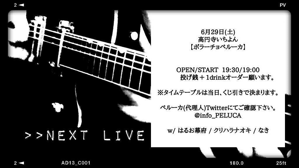 【 次回のライブは29日 】