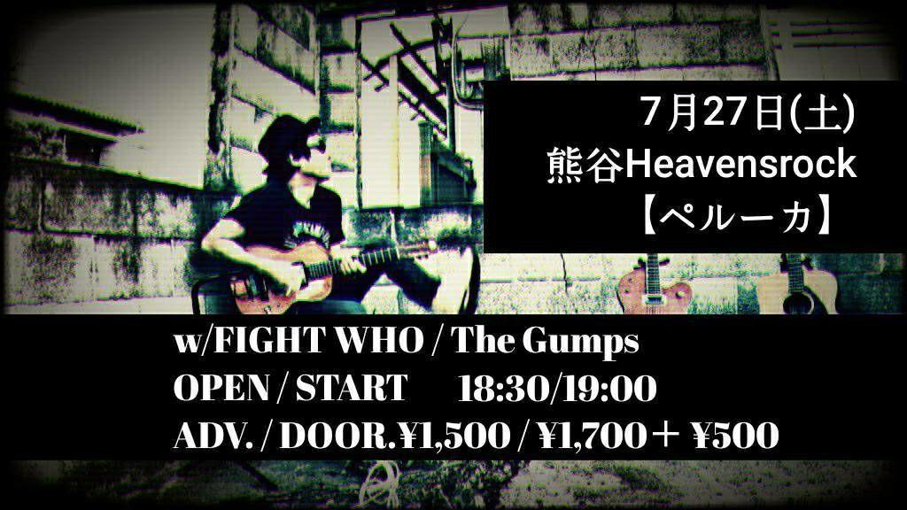 【 次のライブは7月27日 】