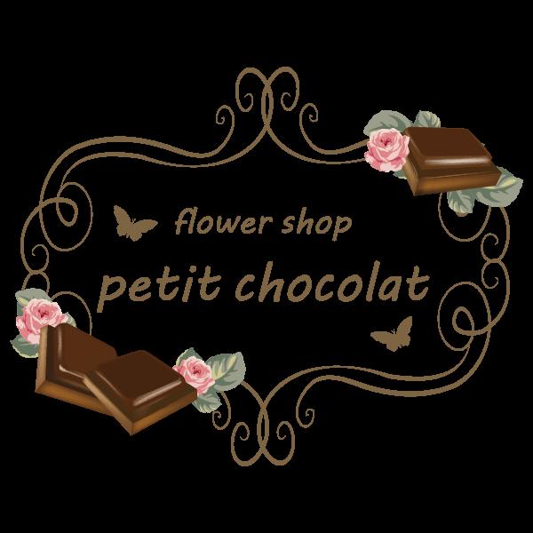 さいたま市のプリザーブドフラワーショップ petit chocolat-プティショコラ- ギフト販売通販
