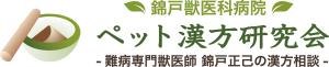 【公式】ペット漢方研究会