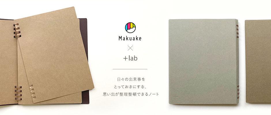 Makuake × +lab