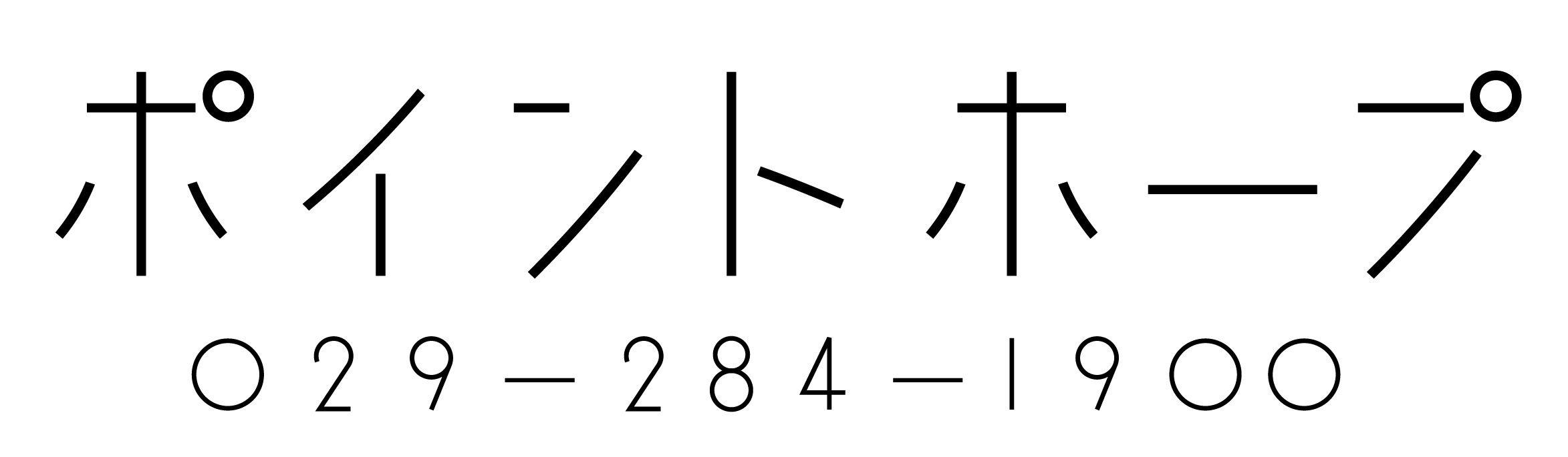 「ポイントホープ」鑑賞キット販売サイト