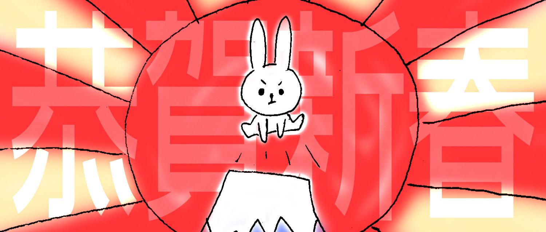 恭賀新春キャンペーン