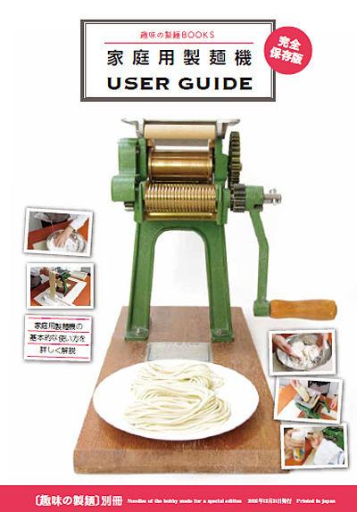 POPOTAME ONLINE STORE            趣味の製麺BOOKS / 家庭用製麺機 USER GUIDE