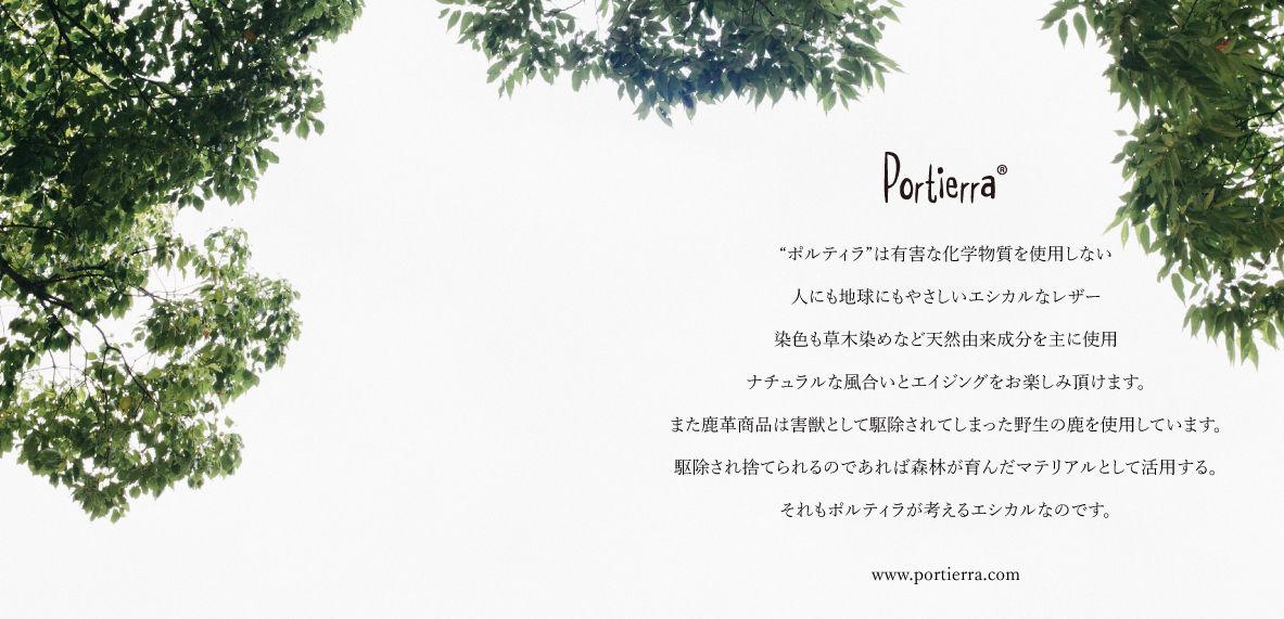 portierra shop