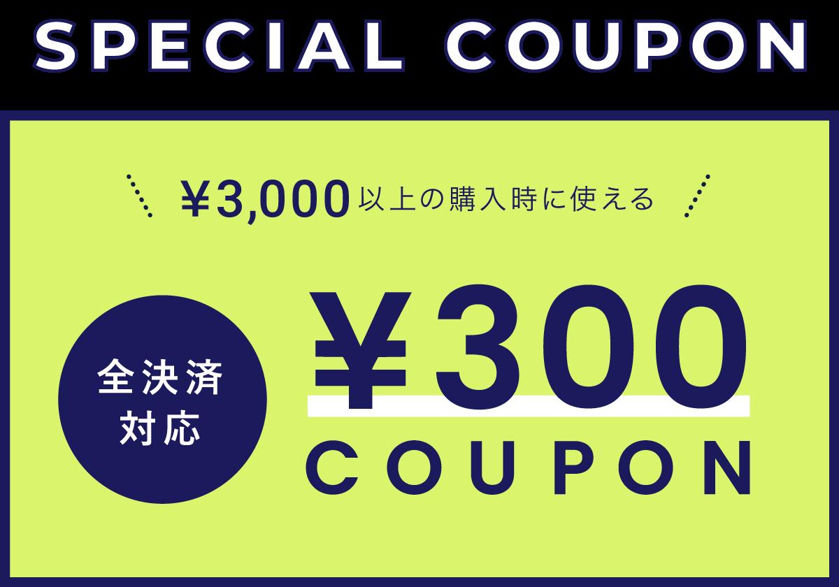 300円OFFクーポン!!