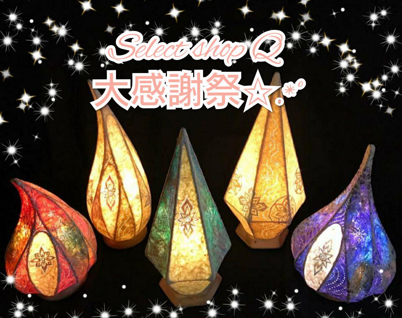 大感謝祭開催中!!
