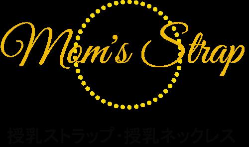 授乳ストラップ MOM'S STRAP