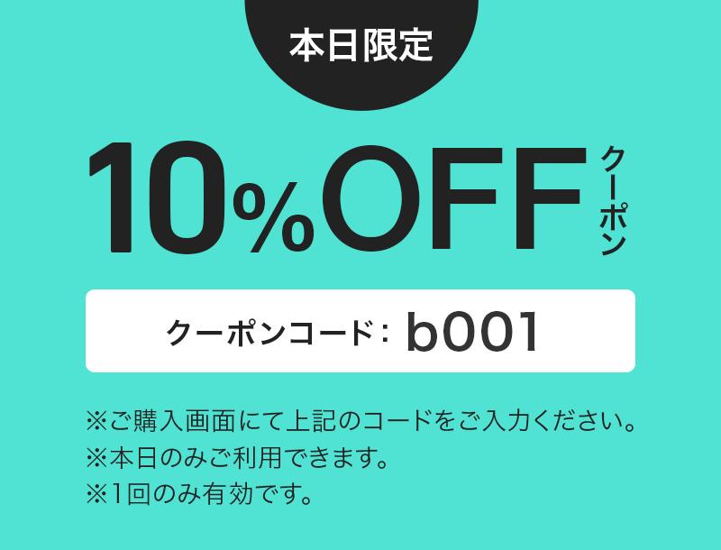 【本日限定】10%オフクーポン
