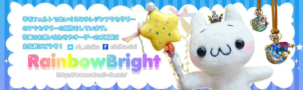 ☆ Rainbow Bright ☆