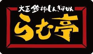 [公式]らむ亭@stores | ジンギスカン専門店 | 北海道とかち直送