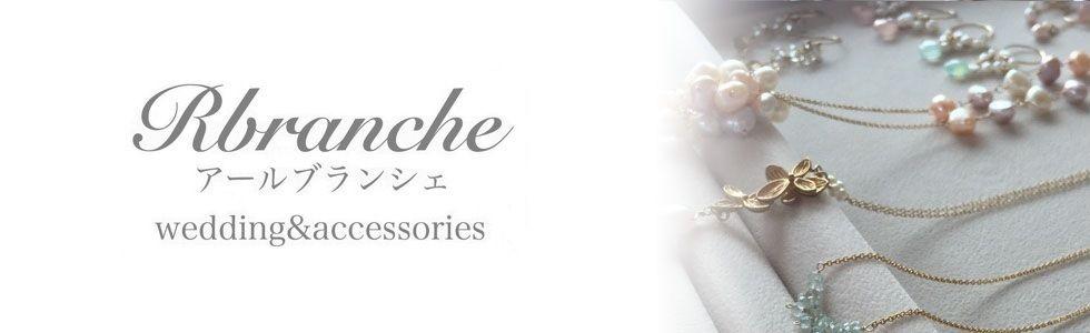 Rbranche アールブランシェ wedding&accessories