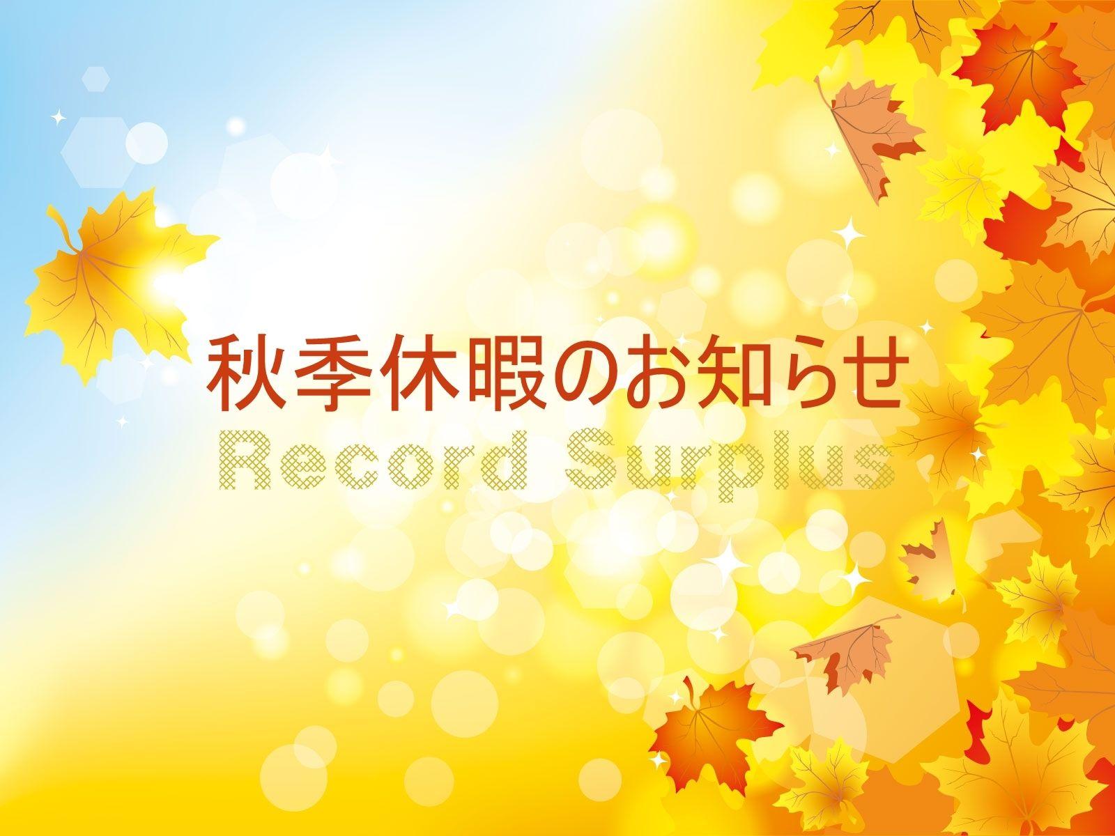 秋季休暇のお知らせ